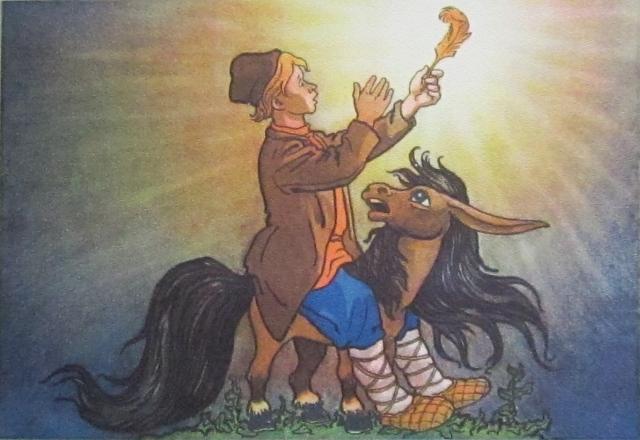 Ершов 'Конёк-горбунок'